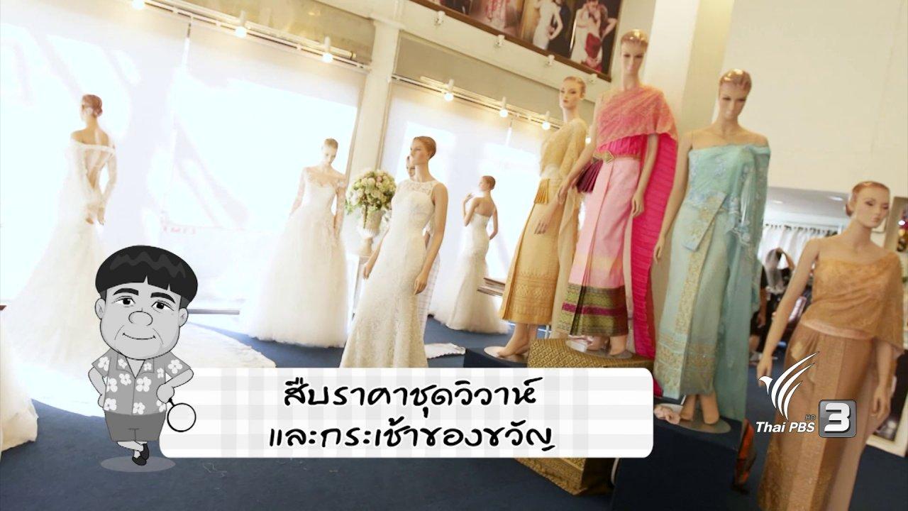วันใหม่  ไทยพีบีเอส - สายสืบเจาะตลาด : สำรวจราคาชุดวิวาห์และกระเช้าของขวัญ