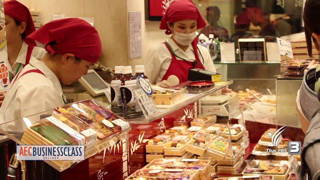 AEC Business Class  รู้ทันเออีซี - AEC Movement : โอกาสอาหารไทยในตลาดญี่ปุ่น
