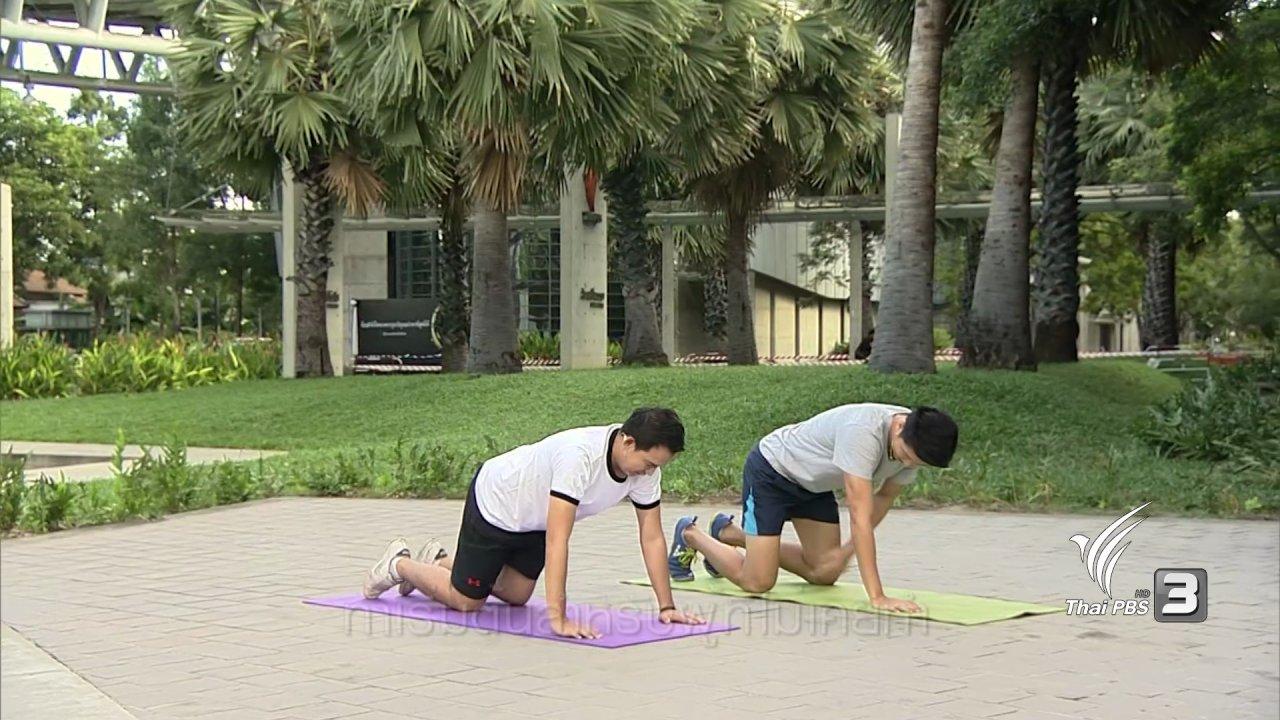 ข.ขยับ - ฝึก Plank แก้อาการปวดหลัง