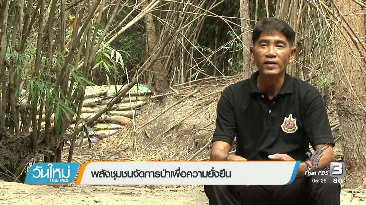 วันใหม่  ไทยพีบีเอส - พลังชุมชนจัดการป่าเพื่อความยั่งยืน