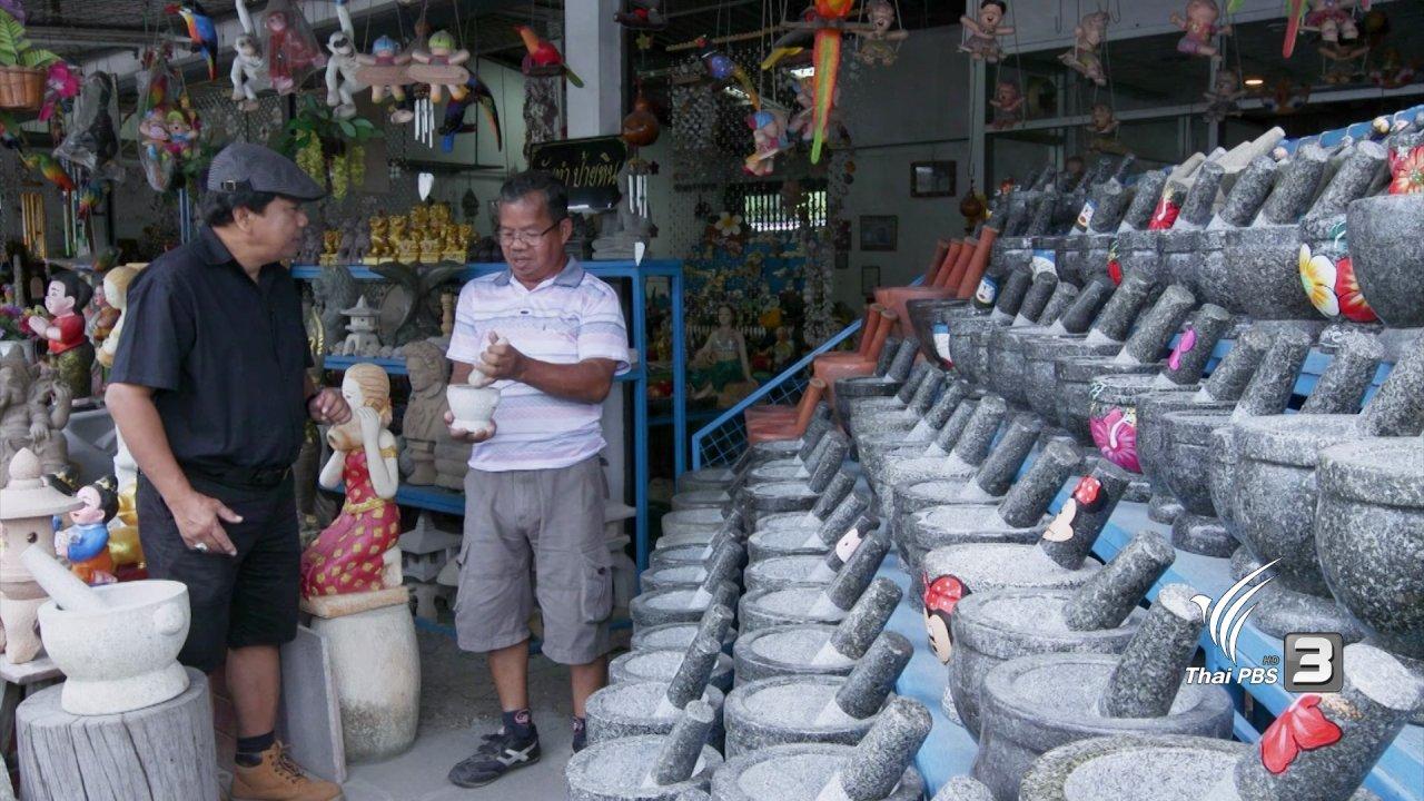 วันใหม่  ไทยพีบีเอส - สำรวจราคาครกหินอ่างศิลา