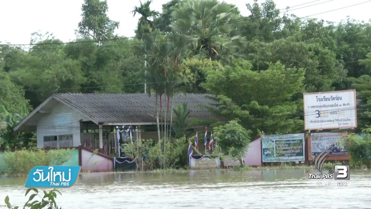 วันใหม่  ไทยพีบีเอส - นายกฯลงพื้นที่ จ.นราธิวาส ประเมินสถานการณ์น้ำท่วม