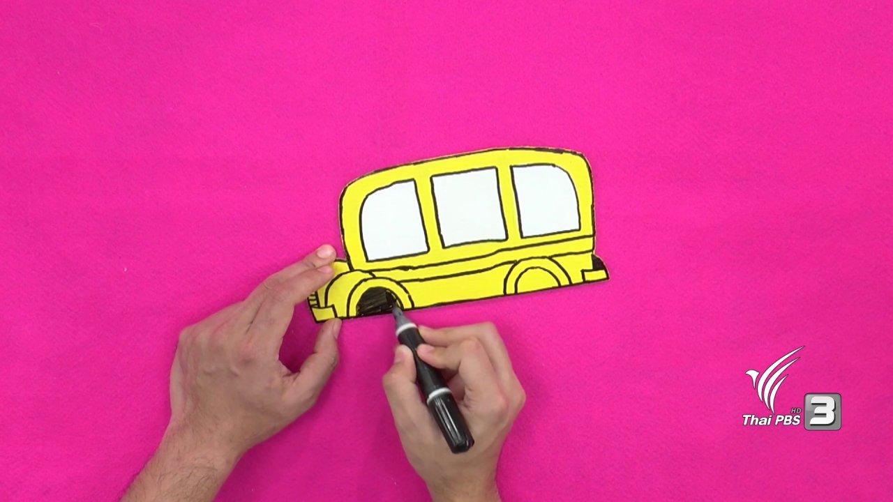 สอนศิลป์ - รถไม้หนีบ