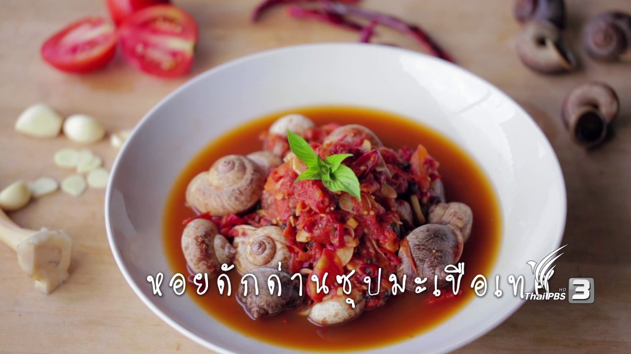 Foodwork - หอยดักด่านซุปมะเขือเทศ