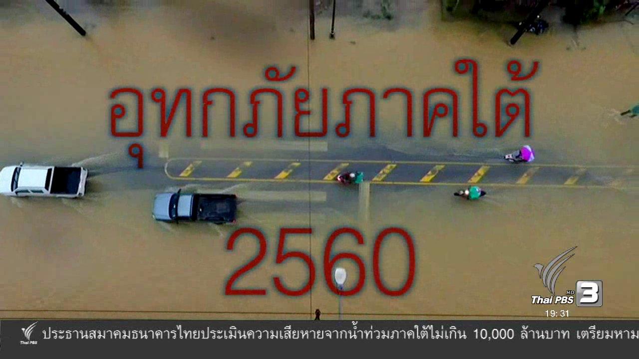พลิกปมข่าว - อุทกภัยภาคใต้ 2560
