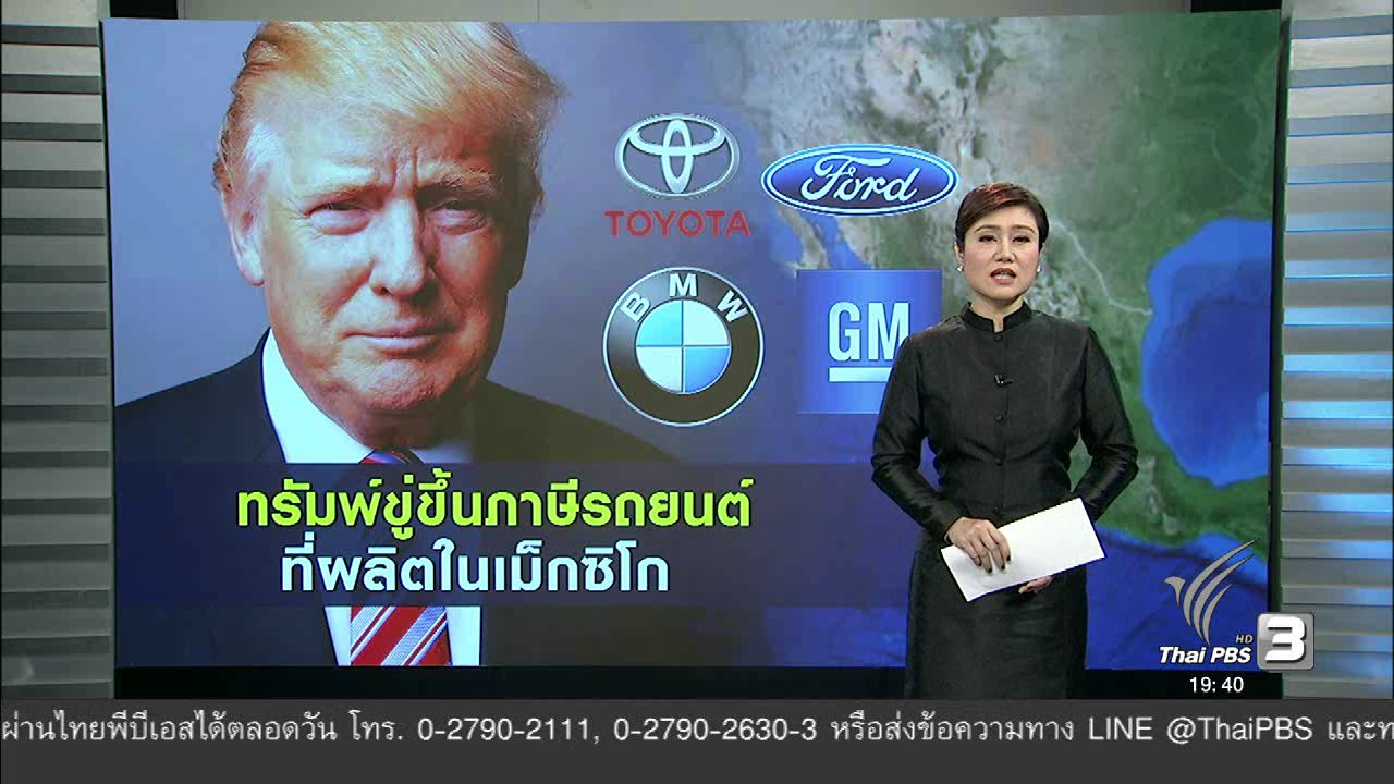 ข่าวค่ำ มิติใหม่ทั่วไทย - วิเคราะห์สถานการณ์ต่างประเทศ : ทรัมพ์ ขู่ขึ้นภาษีรถยนต์ที่ผลิตในเม็กซิโก
