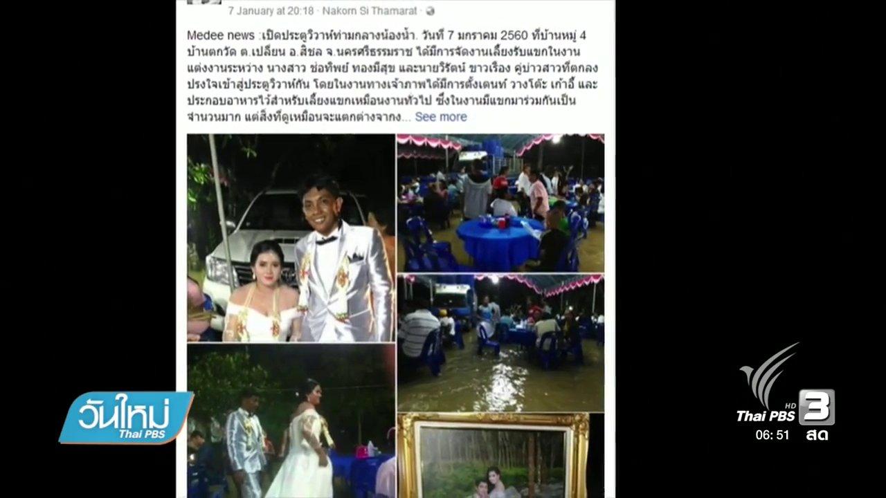 วันใหม่  ไทยพีบีเอส - คลิกให้ปัง : คู่บ่าว-สาว จัดพิธีแต่งงานกลางน้ำท่วม