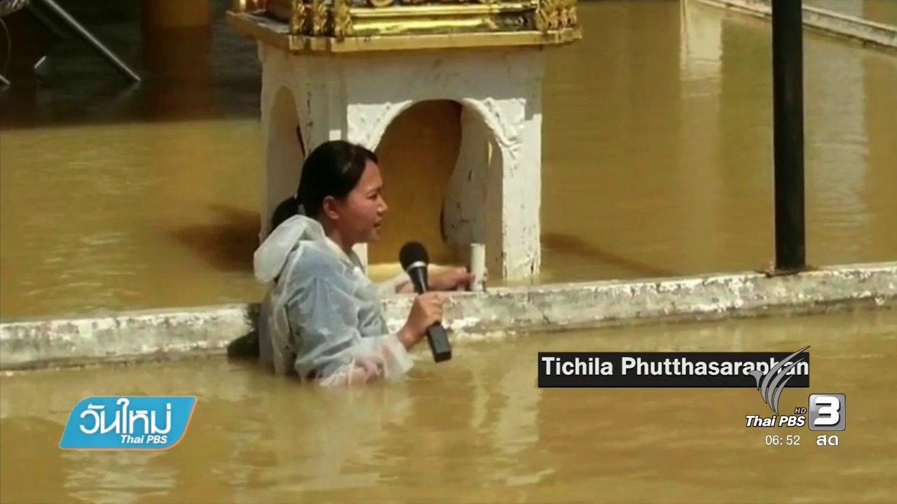 วันใหม่  ไทยพีบีเอส - คลิกให้ปัง : รวมคลิปเรียกรอยยิ้มยามน้ำท่วม