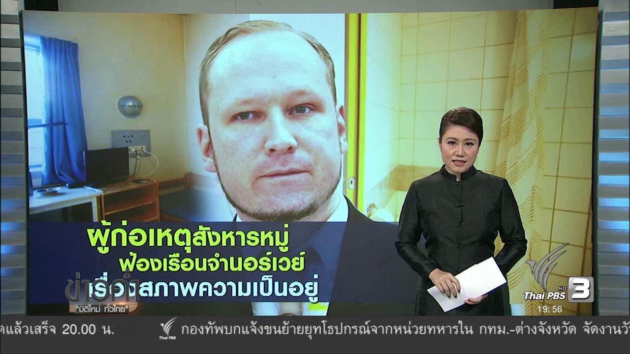 ข่าวค่ำ มิติใหม่ทั่วไทย - วิเคราะห์สถานการณ์ต่างประเทศ : ผู้ก่อเหตุสังหารหมู่ฟ้องเรือนจำนอร์เวย์