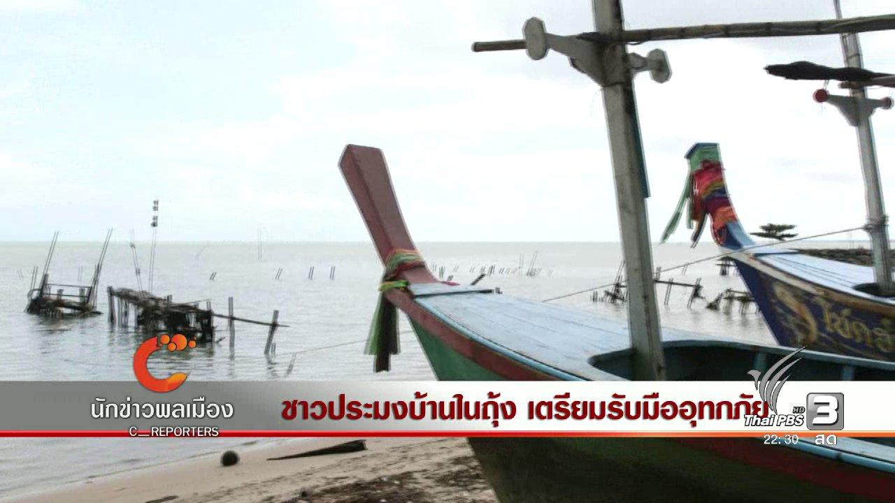 ที่นี่ Thai PBS - นักข่าวพลเมือง : ชาวประมงบ้านในถุ้ง เตรียมรับมืออุทกภัย