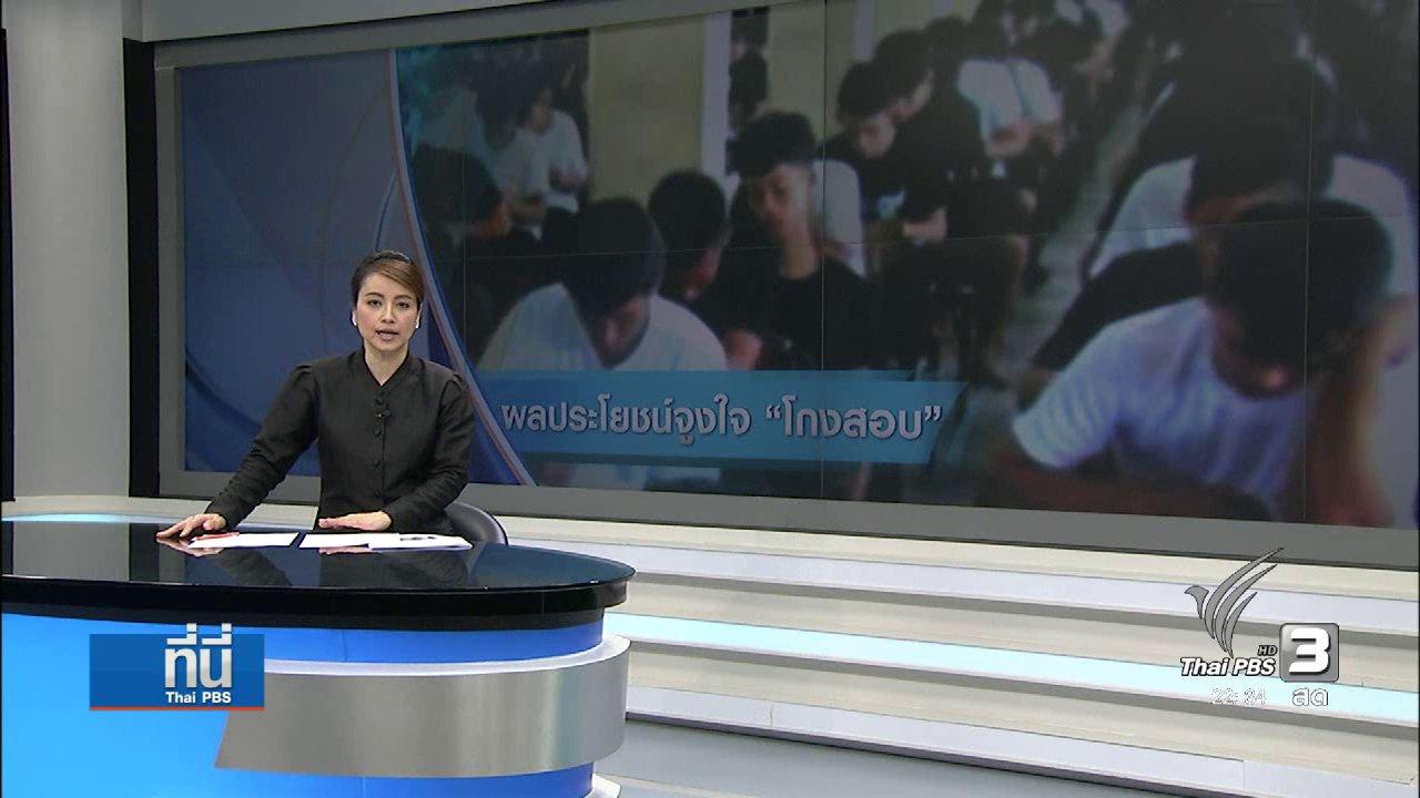 """ที่นี่ Thai PBS - ที่นี่ Thai PBS : ผลประโยชน์จูงใจ """"โกงสอบ"""""""