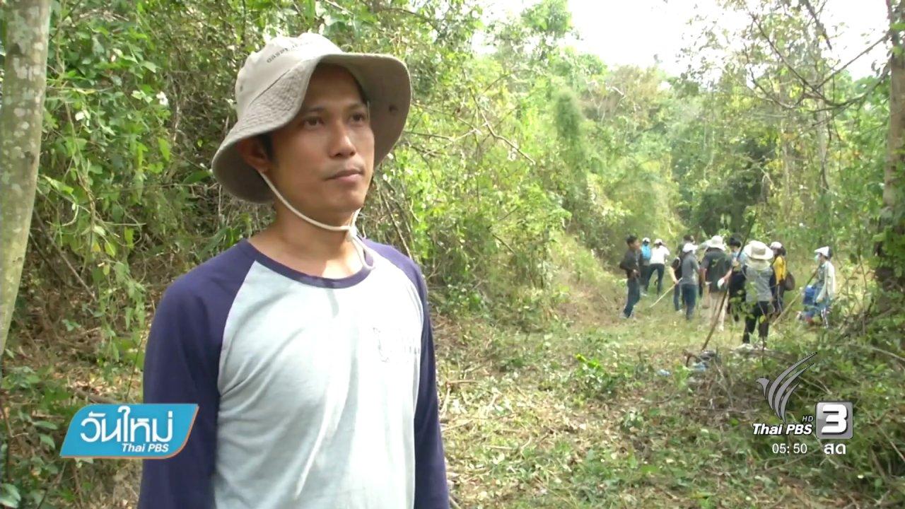 วันใหม่  ไทยพีบีเอส - เยาวชนจิตอาสาทำแนวป้องกันไฟป่า