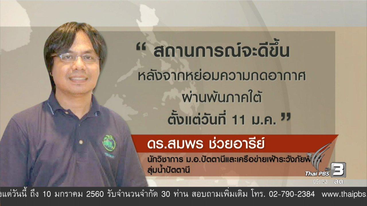 วันใหม่  ไทยพีบีเอส - นักวิชาการชี้ใต้จะปลอดฝน