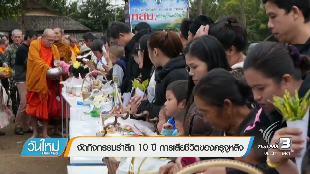 วันใหม่  ไทยพีบีเอส - จัดกิจกรรมรำลึก 10 ปี การเสียชีวิตของครูจูหลิง