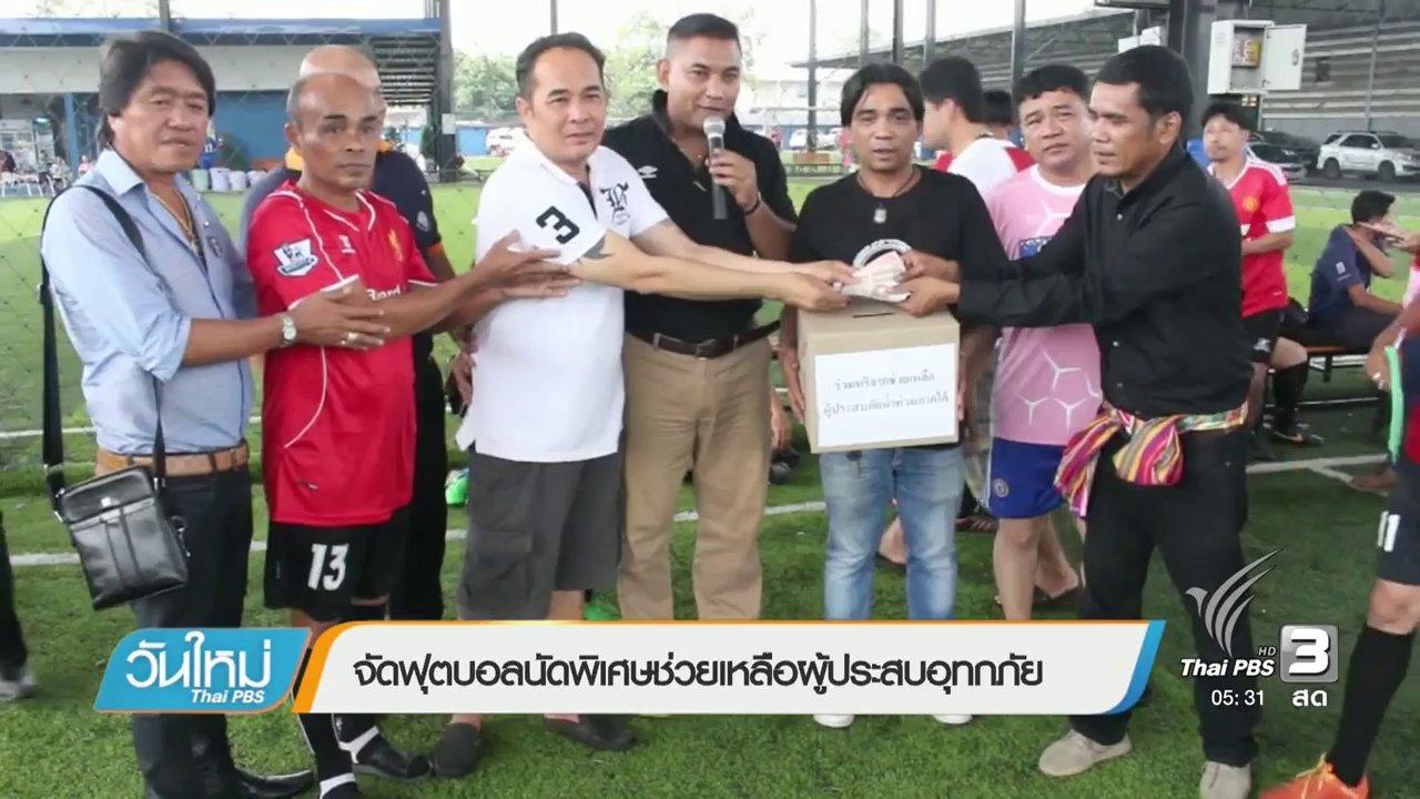 วันใหม่  ไทยพีบีเอส - จัดฟุตบอลนัดพิเศษช่วยเหลือผู้ประสบอุทกภัย
