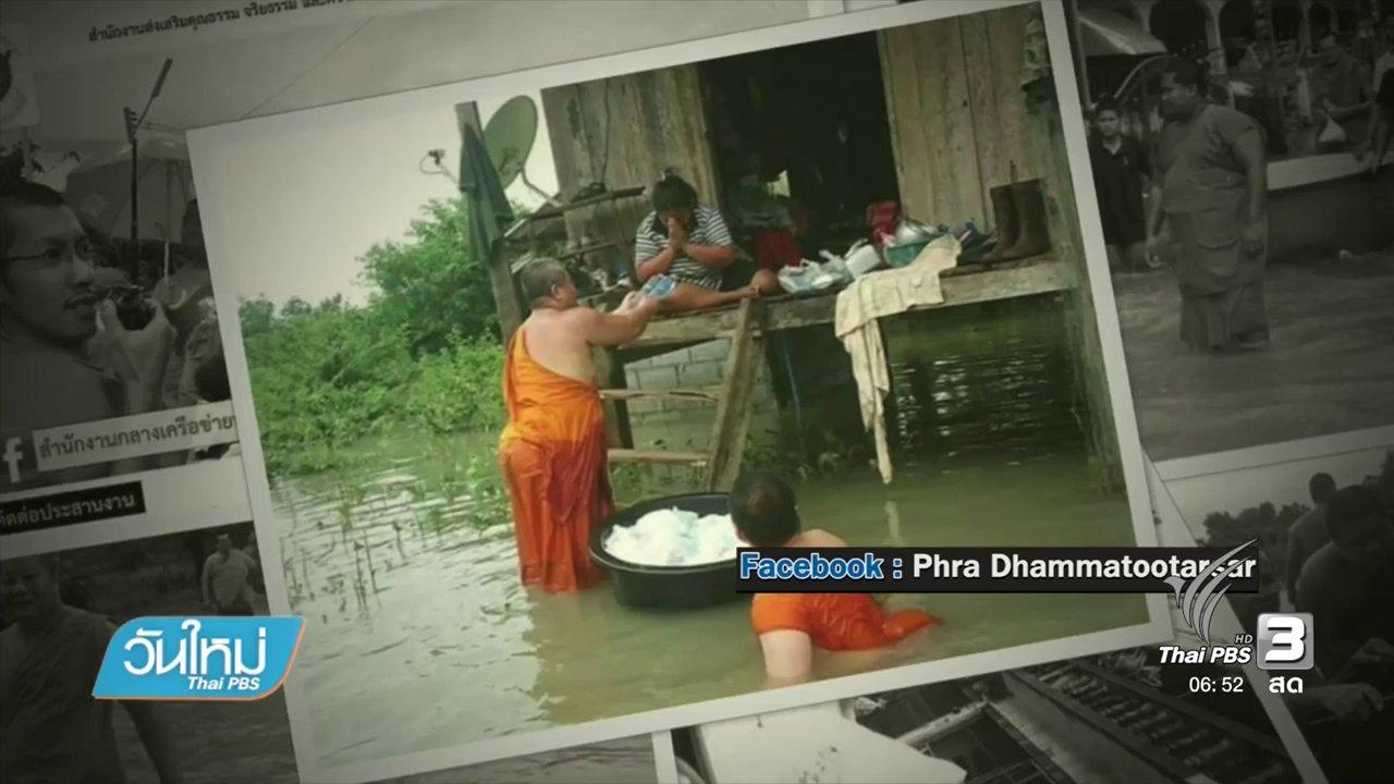 วันใหม่  ไทยพีบีเอส - แชร์ภาพ พระสงฆ์-สามเณร ลุยน้ำท่วมช่วยแจกของผู้ประสบภัย