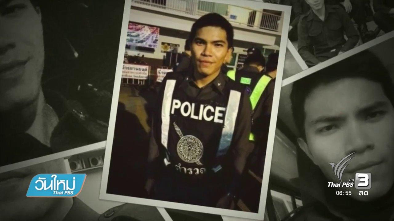"""วันใหม่  ไทยพีบีเอส - ออนไลน์ชื่นชม """"หมู่วินนี่"""" ตำรวจสายหวานบริการประทับใจ"""