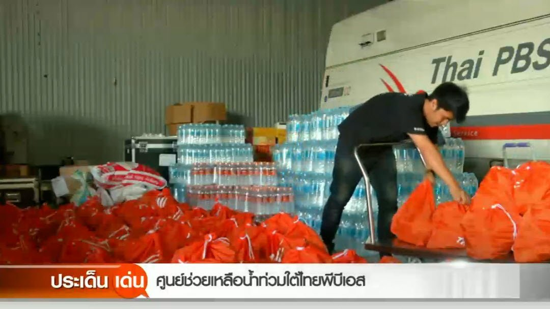 สถานีประชาชน - ศูนย์ช่วยเหลือน้ำท่วมใต้ไทยพีบีเอส