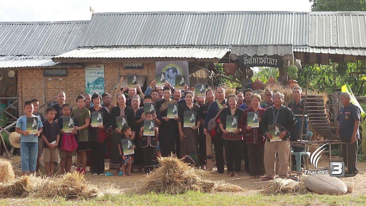 สามัญชนคนไทย - เมืองไทยในพระราชดำรัส
