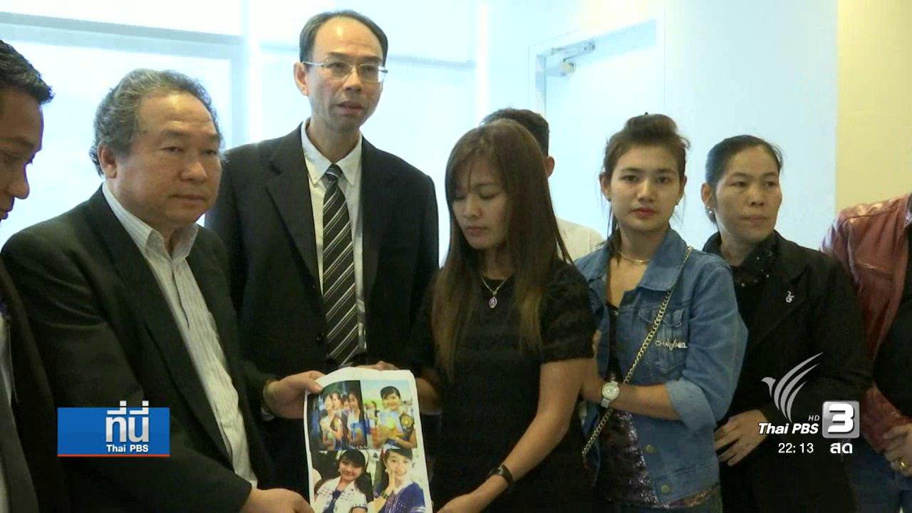 ที่นี่ Thai PBS - เงื่อนงำ หญิงชาวกะเหรี่ยงเสียชีวิต