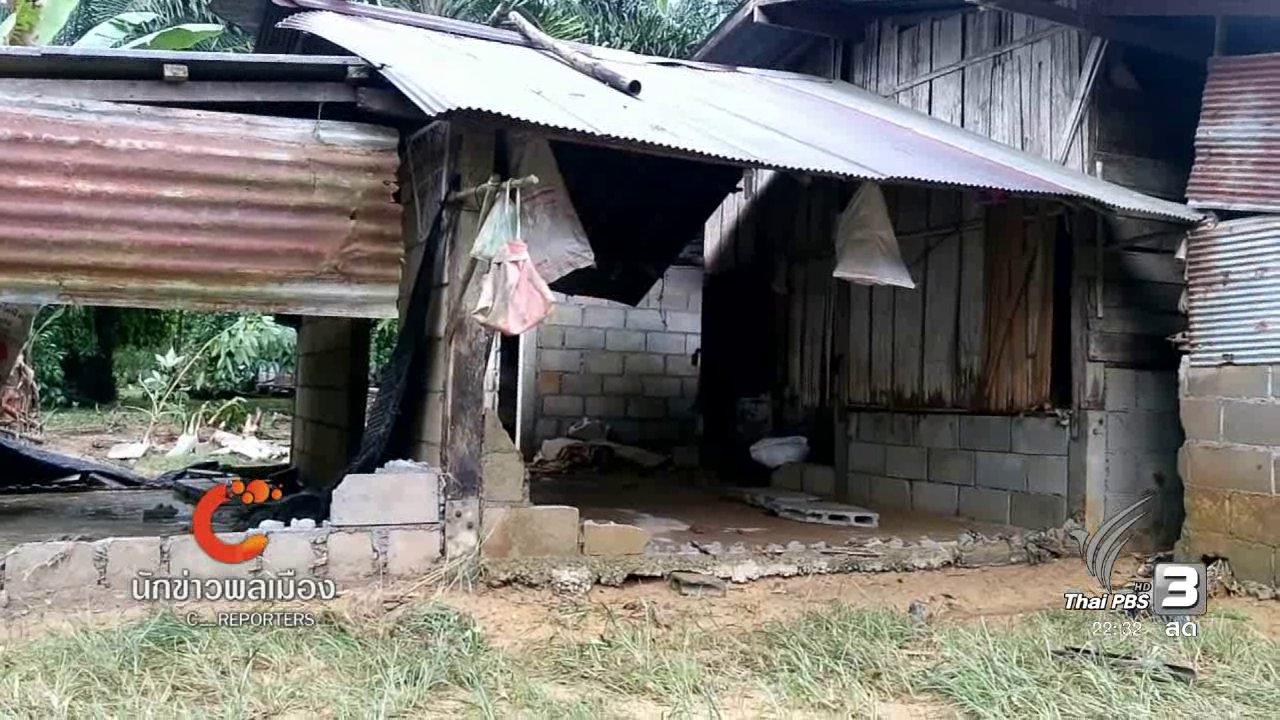 ที่นี่ Thai PBS - นักข่าวพลเมือง : ชาวกะเปอร์เร่งทำความสะอาดบ้านเรือนหลังน้ำท่วมหนัก