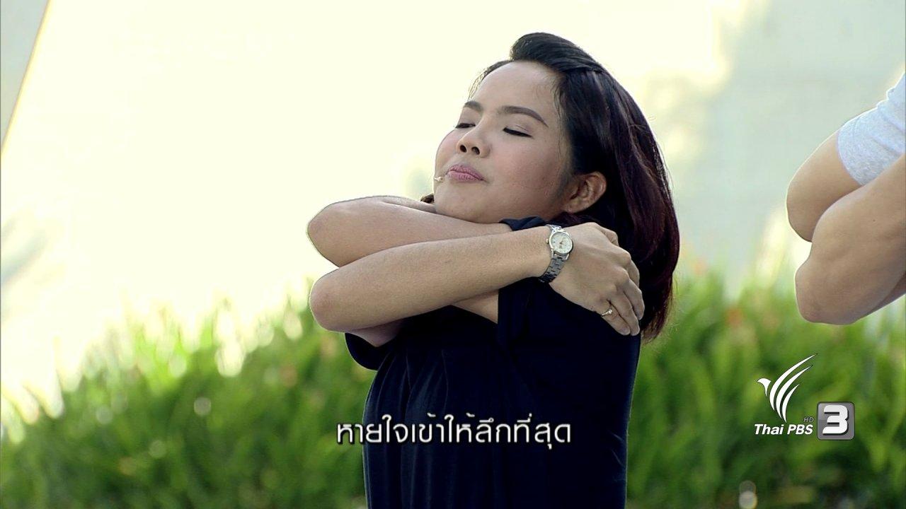 ข.ขยับ - ยืดสะบักแก้อาการปวดไหล่