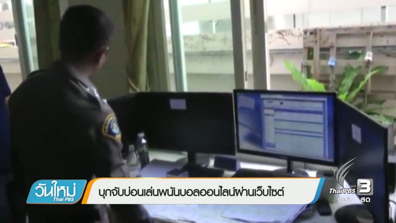 วันใหม่  ไทยพีบีเอส - บุกจับบ่อนเล่นพนันบอลออนไลน์ผ่านเว็บไซต์