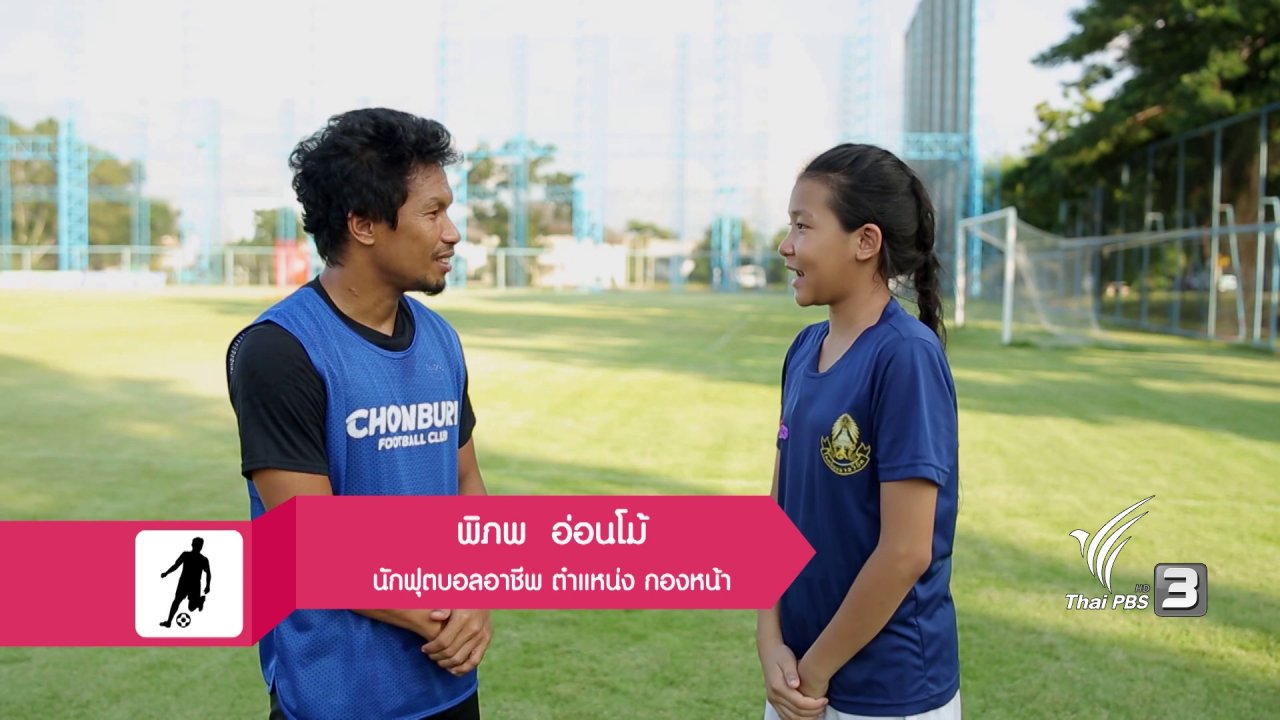 + - x ฝัน - ฝันอยากเป็นนักฟุตบอล