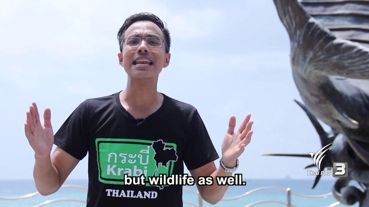 Itchy Feet ภาษาอังกฤษติดเที่ยว - Krabi