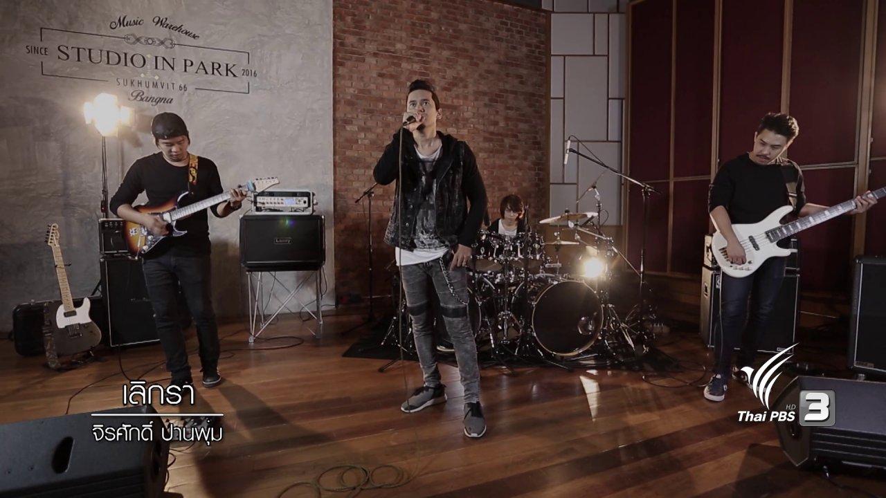 นักผจญเพลง - เลิกรา - จิรศักดิ์ ปานพุ่ม