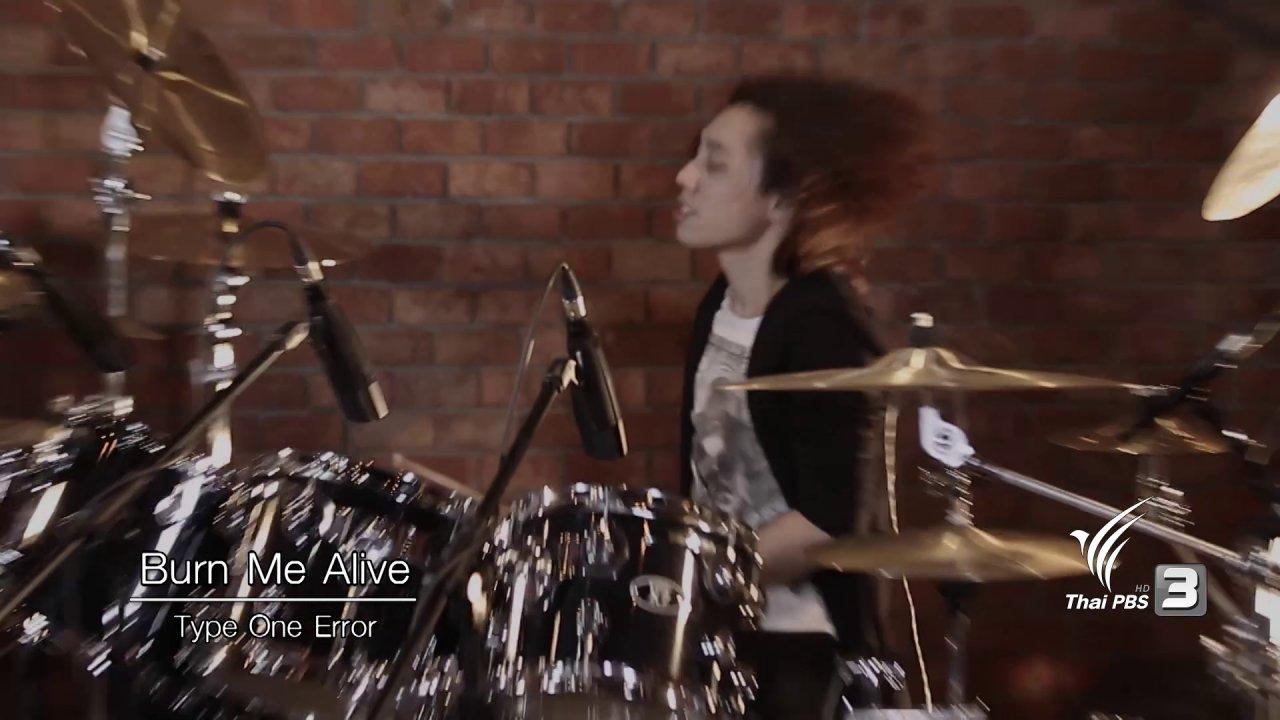 นักผจญเพลง - Burn Me Alive - Type One Error