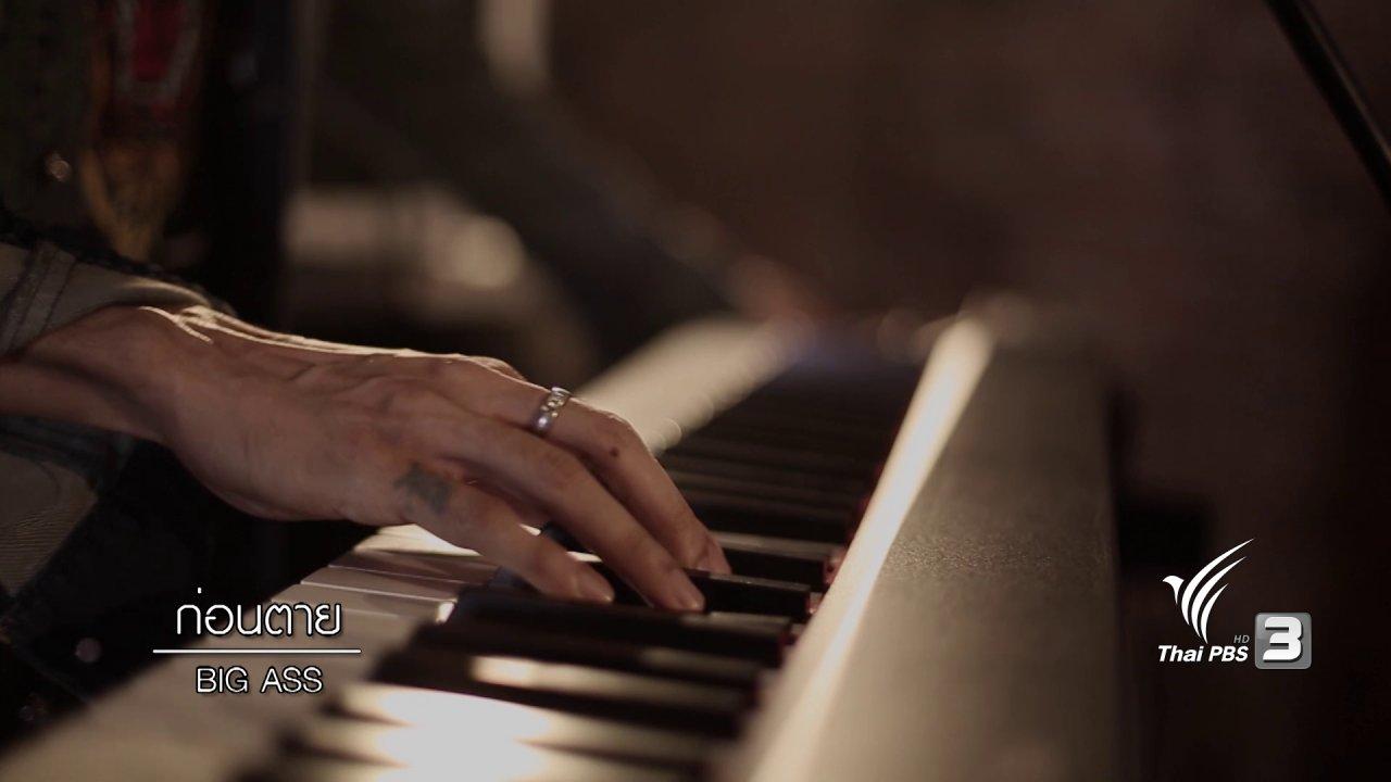 นักผจญเพลง - ก่อนตาย - BIG ASS