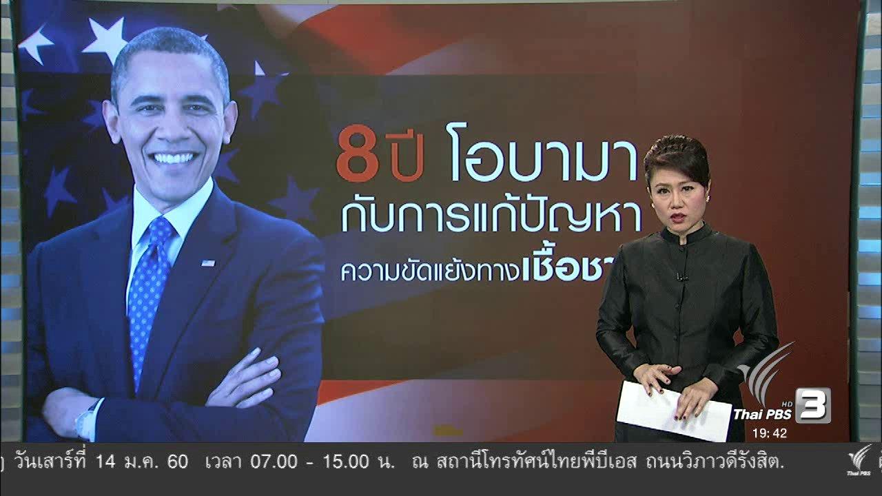 ข่าวค่ำ มิติใหม่ทั่วไทย - วิเคราะห์สถานการณ์ต่างประเทศ : 8 ปี โอบามา กับการแก้ปัญหาความขัดแย้งทางเชื้อชาติ