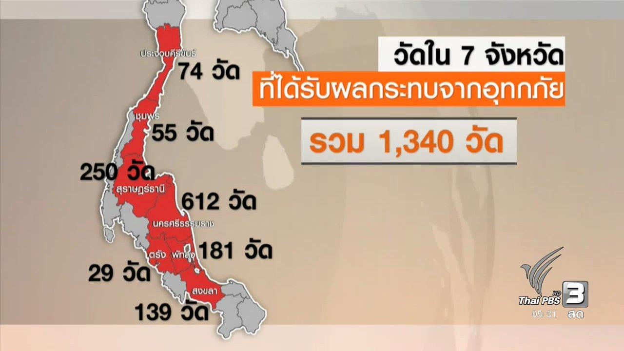 วันใหม่  ไทยพีบีเอส - มาตราการช่วยพระและวัดในพื้นที่น้ำท่วม
