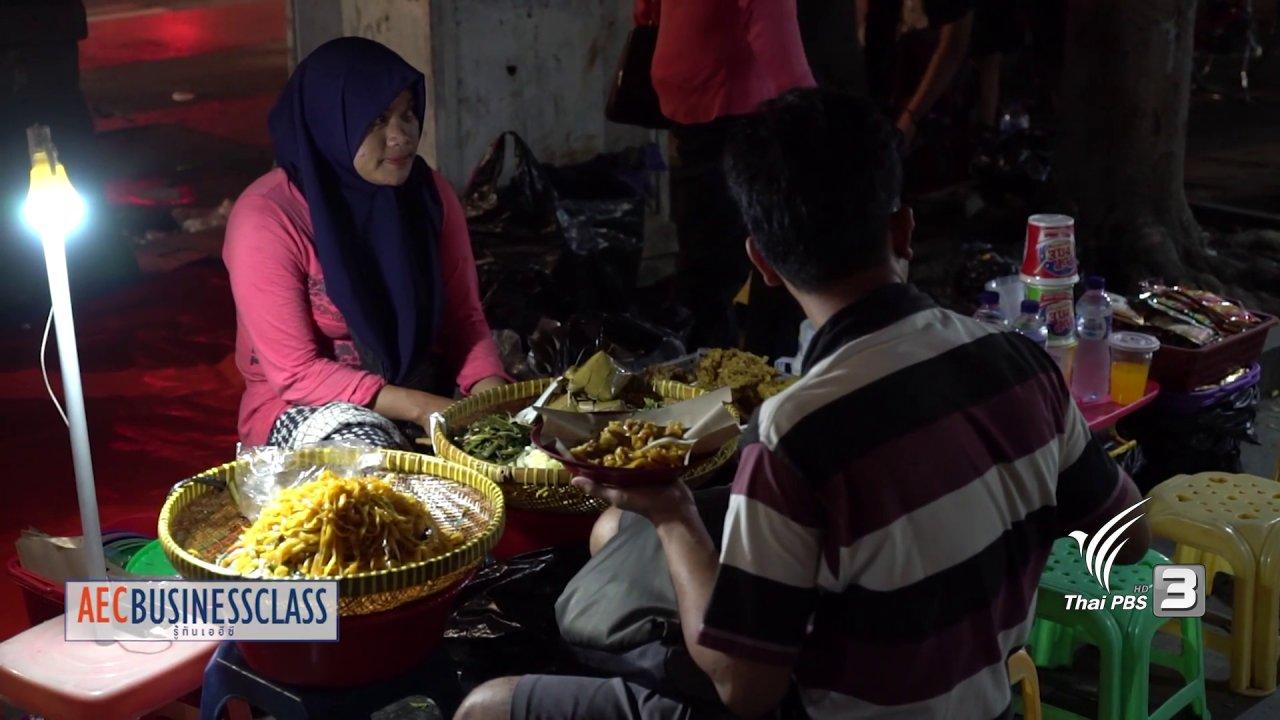 AEC Business Class  รู้ทันเออีซี - ชีวิตค่ำของชาวเมือง, อินโดนีเซียผ่อนคลายกฏสำรวจแหล่งน้ำมัน