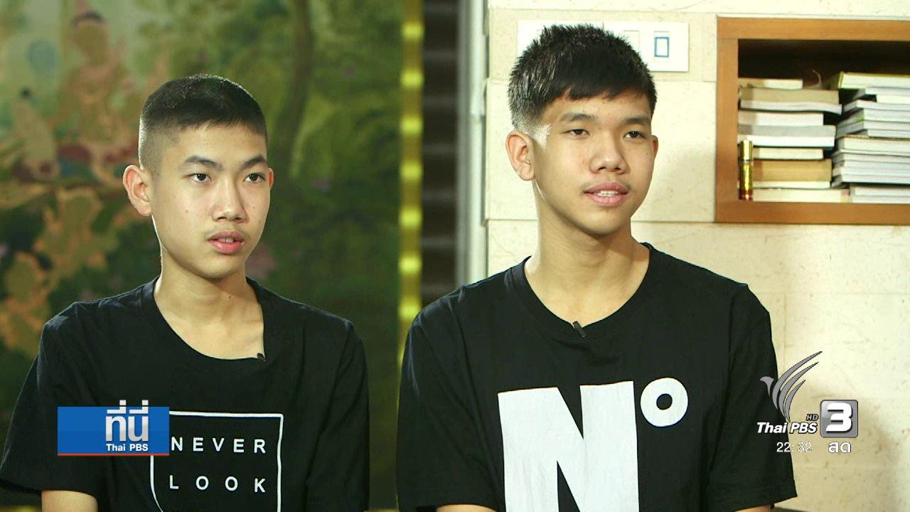 ที่นี่ Thai PBS - Social Talk : 2 พี่น้องรุ่นจิ๋ว ผู้สร้างเอฟเฟคต์