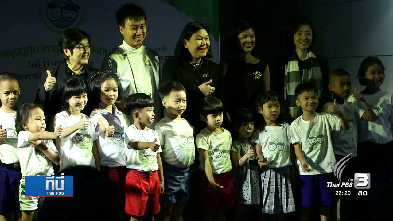 """ที่นี่ Thai PBS - """"ยุวทูตอาหารไทย"""" เตรียมเล่าเรื่องอาหารไทยในต่างประเทศ"""
