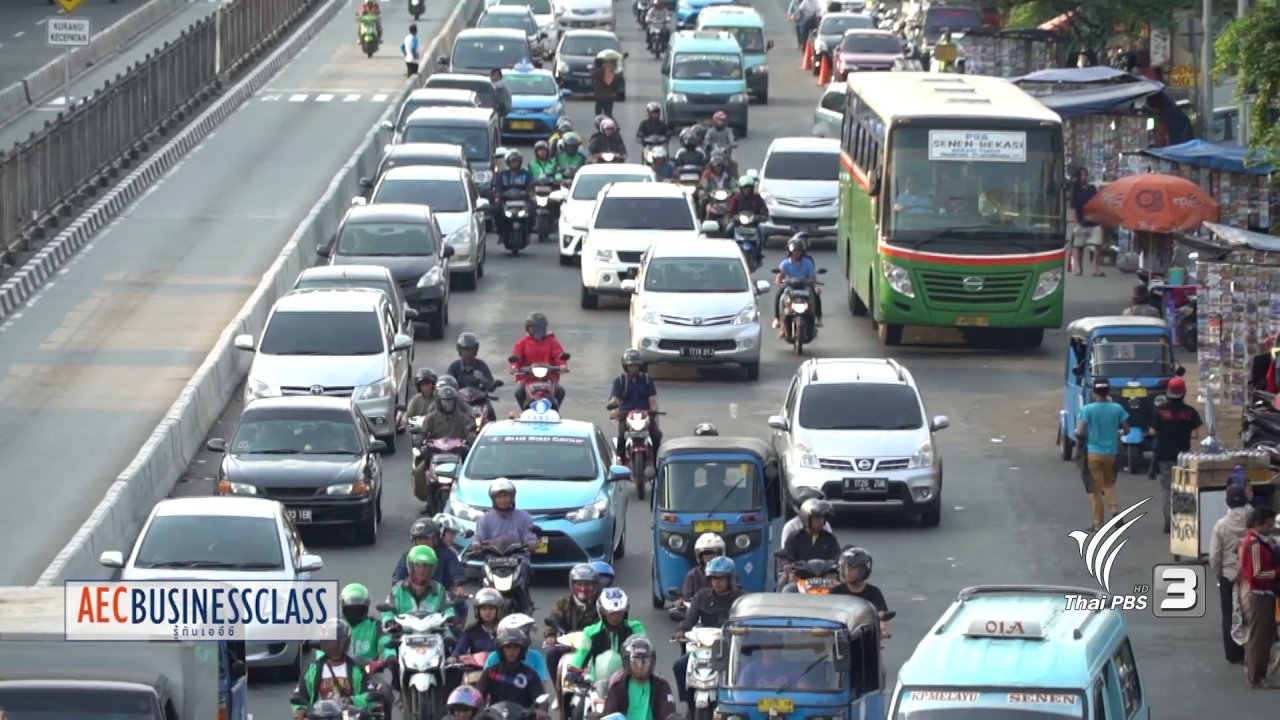AEC Business Class  รู้ทันเออีซี - AEC Movement : อินโดนีเซียผ่อนคลายกฏสำรวจแหล่งน้ำมัน