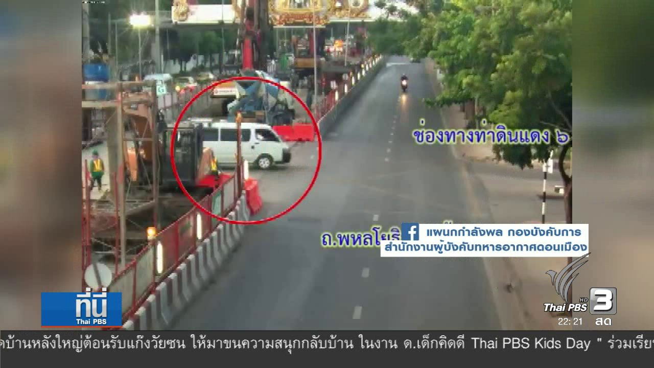 ที่นี่ Thai PBS - เตือนอุบัติเหตุ