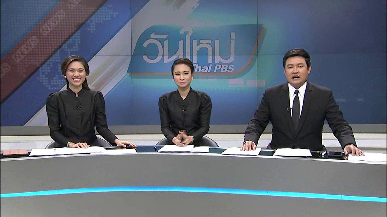 วันใหม่  ไทยพีบีเอส - ประเด็นข่าว (16 ม.ค. 60)