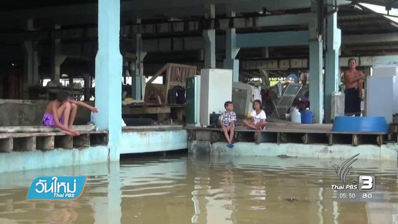 วันใหม่  ไทยพีบีเอส - 108 สุขภาพ : รับมือโรคภัยที่มากับน้ำท่วม