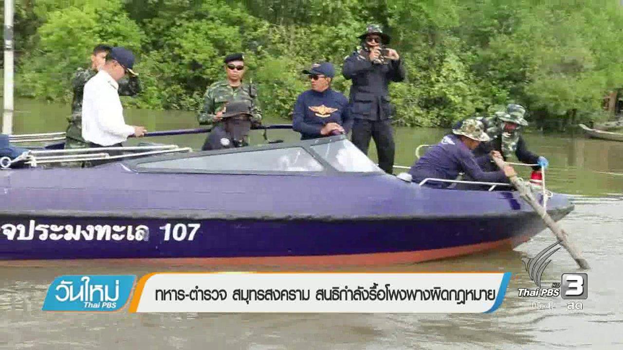 วันใหม่  ไทยพีบีเอส - ทหาร-ตำรวจ สมุทรสงคราม สนธิกำลังรื้อโพงพางผิดกฏหมาย