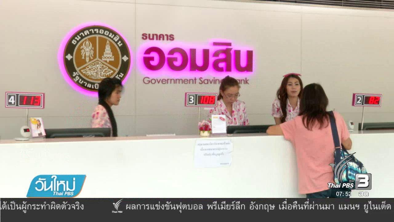 วันใหม่  ไทยพีบีเอส - ลงทุนทำกิน : ธนาคารรัฐเตรียมเยียวยาลูกค้าน้ำท่วม