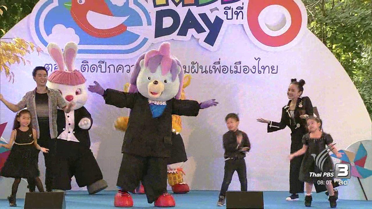 ถ่ายทอดสด กิจกรรม ด.เด็กคิดดี Thai PBS Kids Day