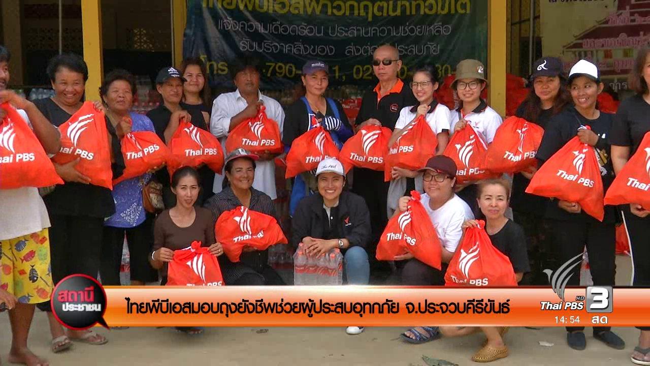สถานีประชาชน - ไทยพีบีเอสมอบถุงยังชีพช่วยผู้ประสบอุทกภัย จ.ประจวบคีรีขันธ์