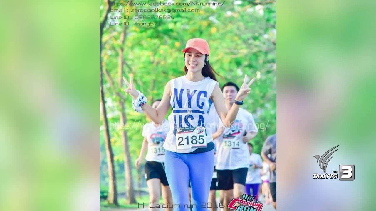 ฟิตไปด้วยกัน - วิ่งเพื่อสุขภาพกายใจ