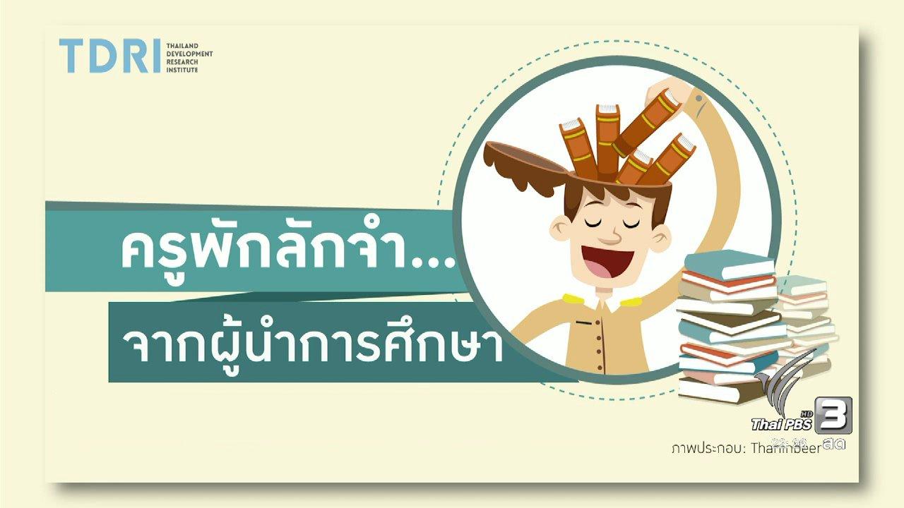 """คิดยกกำลัง 2 กับ COMMENTATORS - """"ผลสอบพิซ่า"""" บทเรียนการศึกษาไทย"""