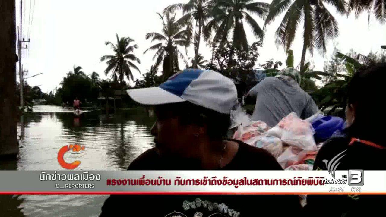 ที่นี่ Thai PBS - นักข่าวพลเมือง : แรงงานเพื่อนบ้าน กับการเข้าถึงข้อมูลในสถานการณ์ภัยพิบัติ