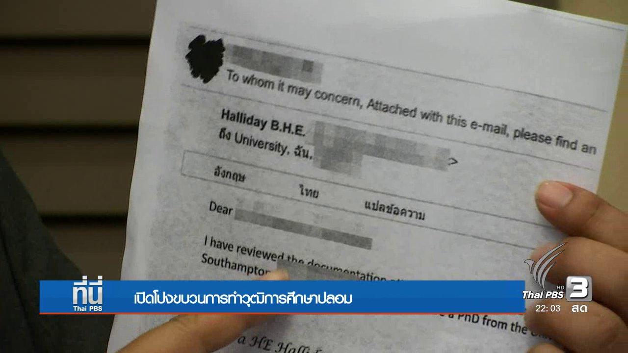 ที่นี่ Thai PBS - เปิดโปงขบวนการทำวุฒิการศึกษาปลอม