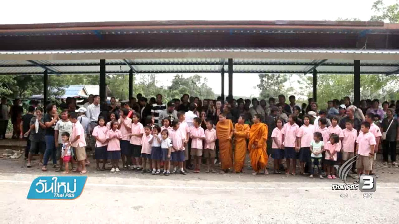 วันใหม่  ไทยพีบีเอส - เปิดหมู่บ้านต้นแบบฝ่าวิกฤตน้ำท่วมใต้